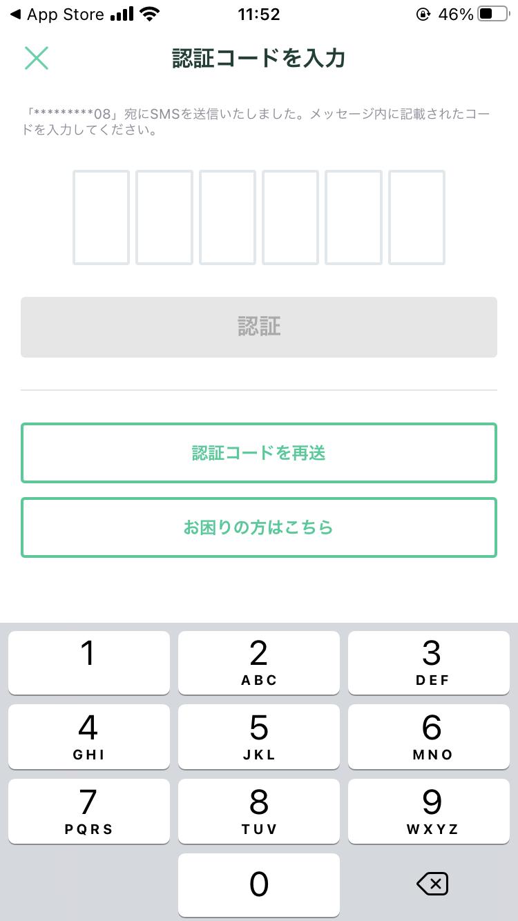 アプリの認証