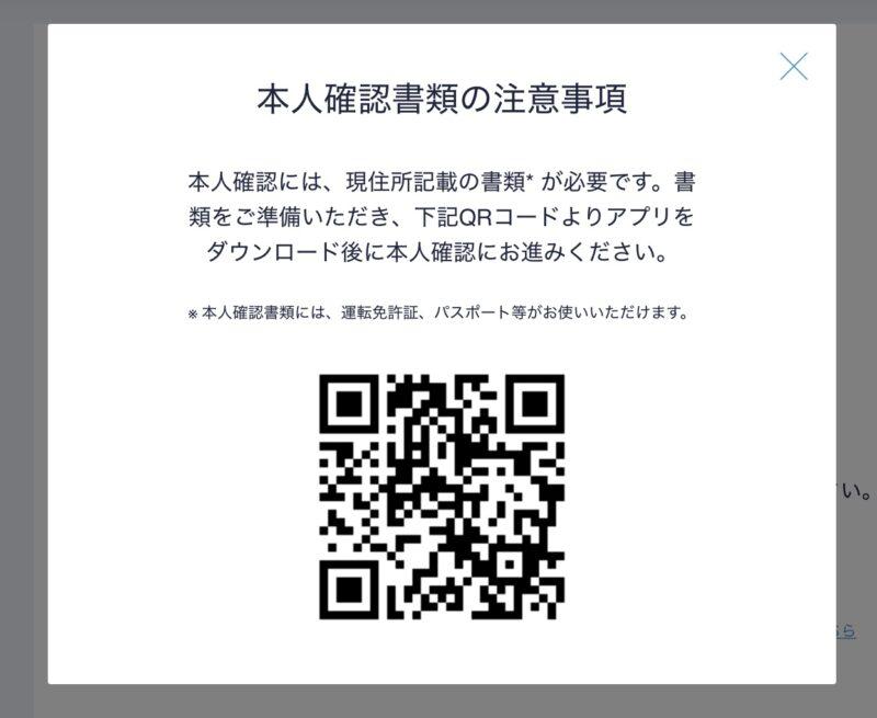 アプリ用QRコードの撮影