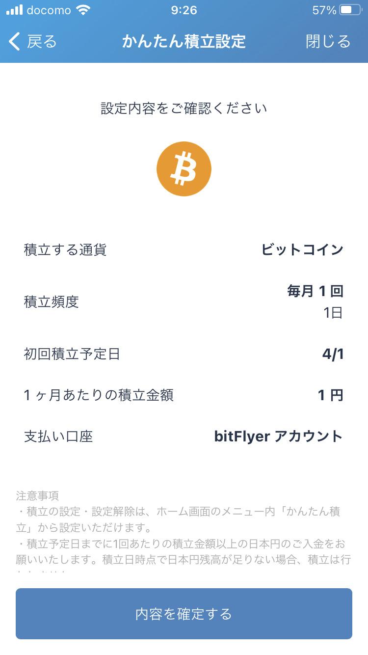bitFlyer:設定内容の確認