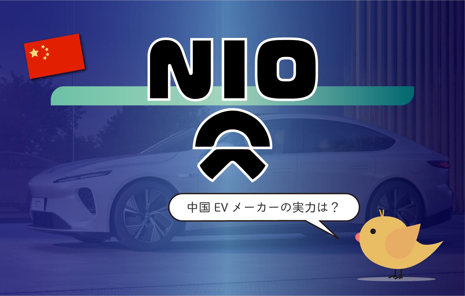 【上海蔚来汽車】ニオ(NIO)の投資情報【EV】