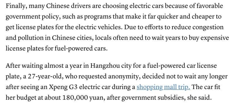 中国でのガソリン車の規制など
