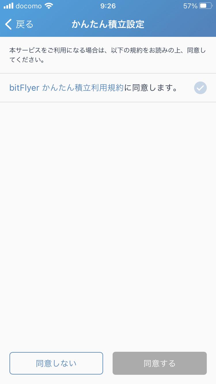 bitFlyer:同意画面