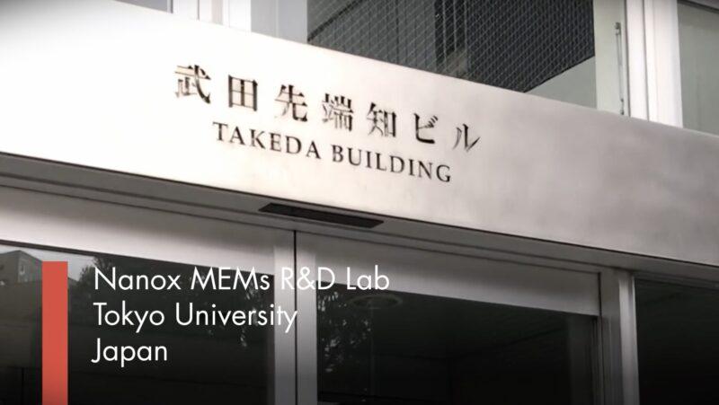 東京大学にあるMems研究所