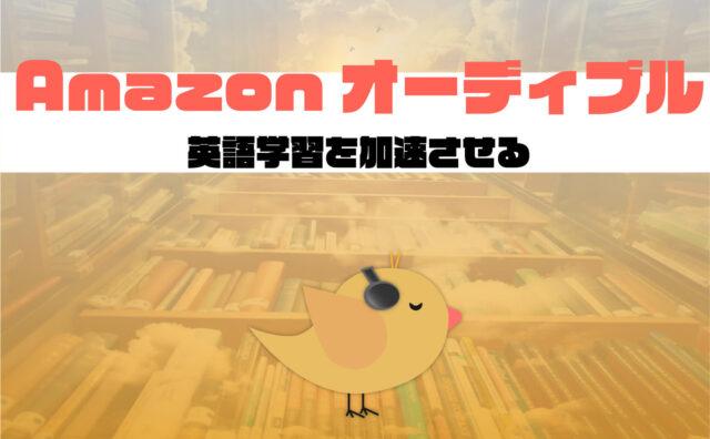 【私はこれで失敗した…】Amazonオーディブルで英語学習を加速させる