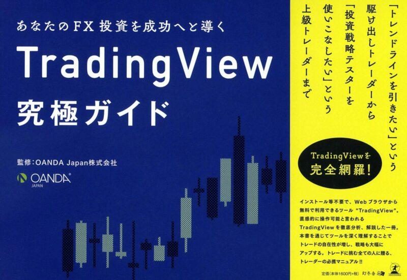 TradingView究極ガイド