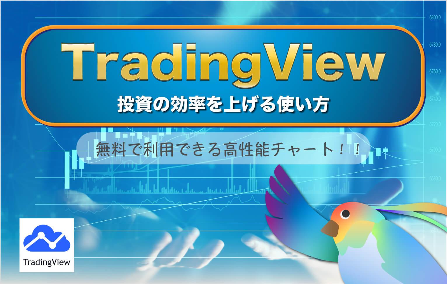 TradingViewの使い方を徹底解説!【知らずに使うと損する機能を紹介】