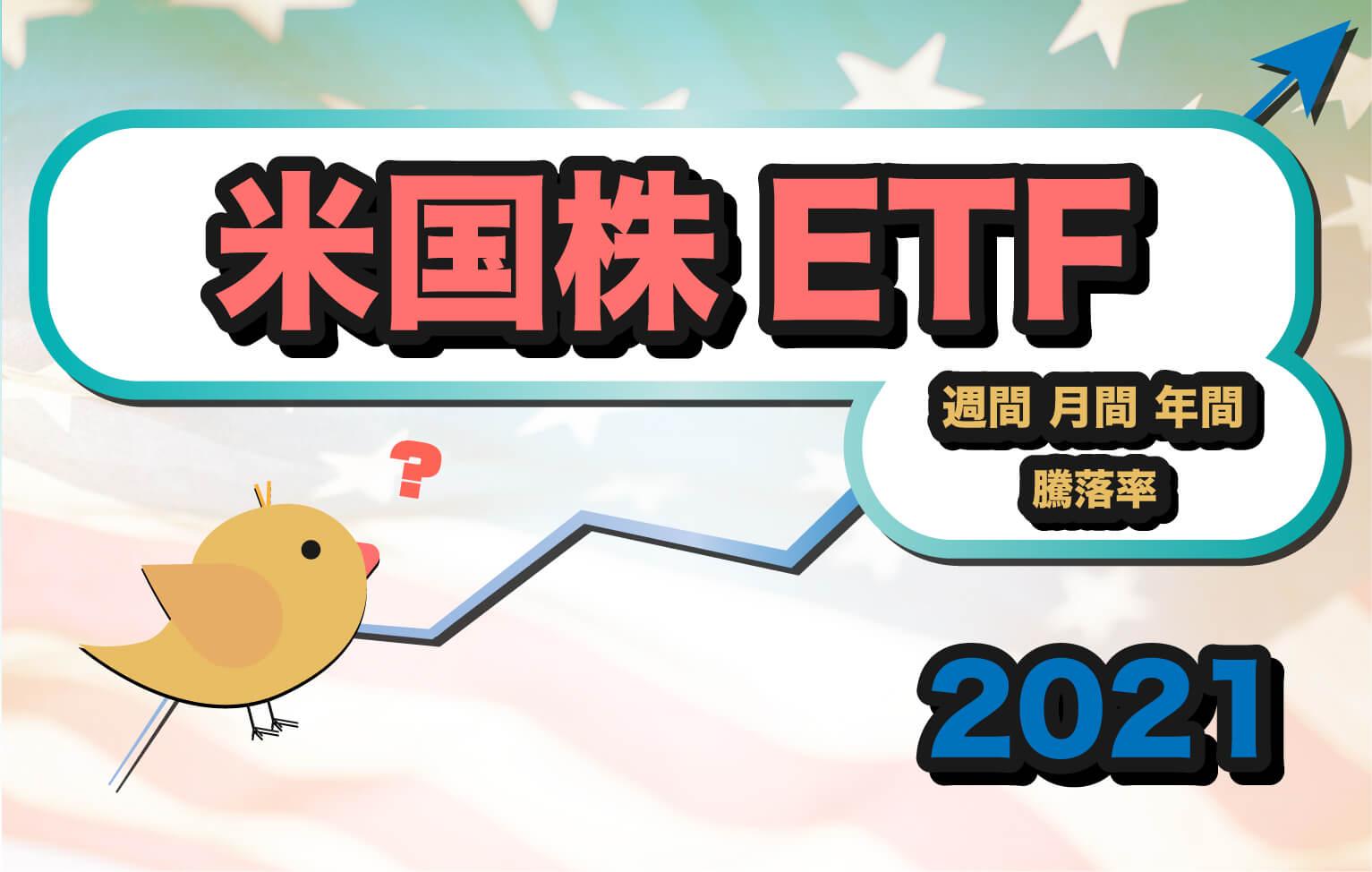 【毎週更新】2021年 米国株 主要ETFの週間・月間・年間の騰落率(パフォーマンス)
