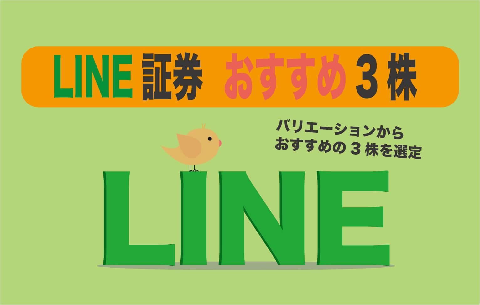 LINE証券の初株チャンスキャンペーンで貰うおすすめの3株は?