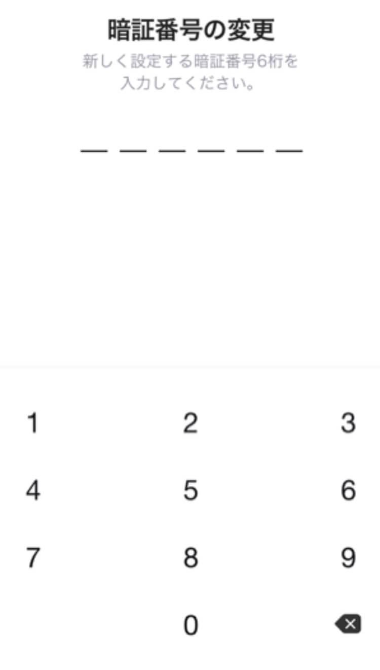 取引用の暗証番号の設定