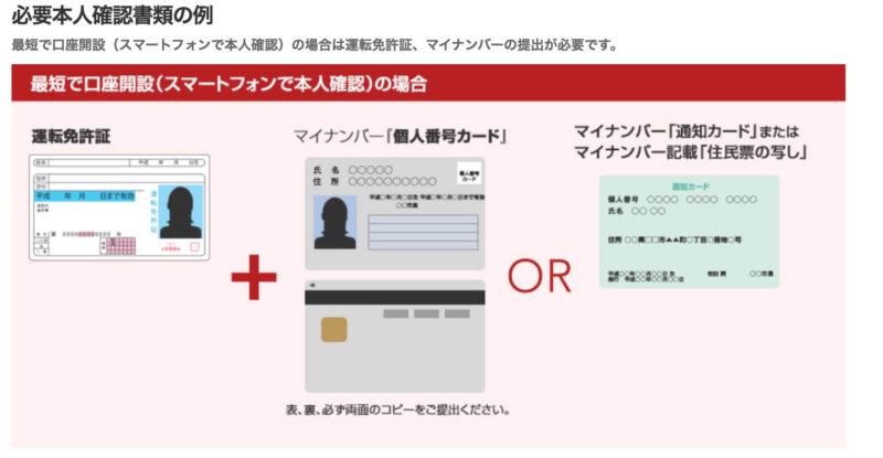 8−1 本人確認書類のアップロード(組み合わせ)