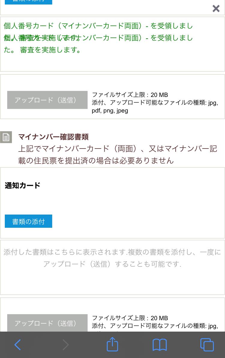 25−3 受領のメッセージが表示される